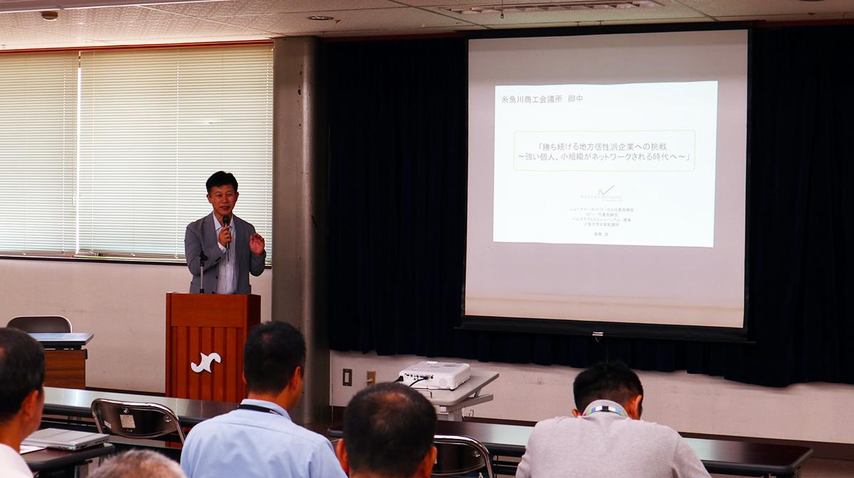 糸魚川産業創造プラットフォーム キックオフ講演会
